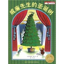 海豚绘本 花园:威廉先生的圣诞树