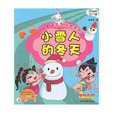 小雪人的冬天/云朵宝贝手工绘本 系列