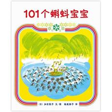 爱心树绘本馆:101个蝌蚪宝宝