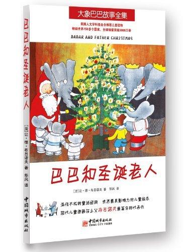 巴巴和圣诞老人-世界顶级大师精选绘本 -大象巴巴