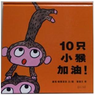 蒲蒲兰绘本 :10只小猴加油