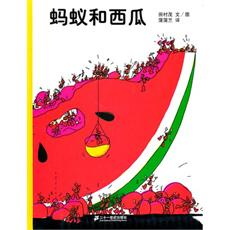 蚂蚁和西瓜