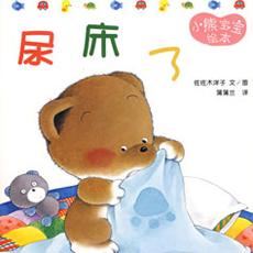 小熊宝宝绘本之尿床了