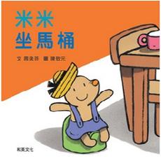 和英童书•成长系列:米米坐马桶