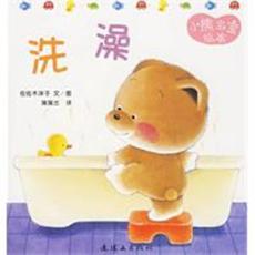 小熊宝宝绘本之洗澡