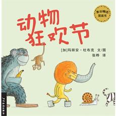 麦田精选图画书·动物狂欢节