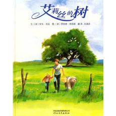 启发精选国际大师名作绘本:艾莉丝的树