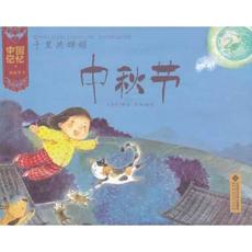 中国记忆·传统节日图画书:千里共婵娟-中秋节