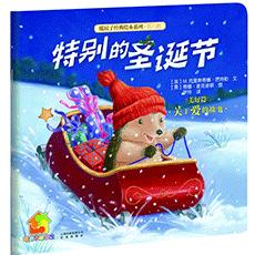 暖房子经典绘本系列:特别的圣诞节